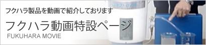 フクハラ動画特設ページ~フクハラ製品を動画で紹介しております~